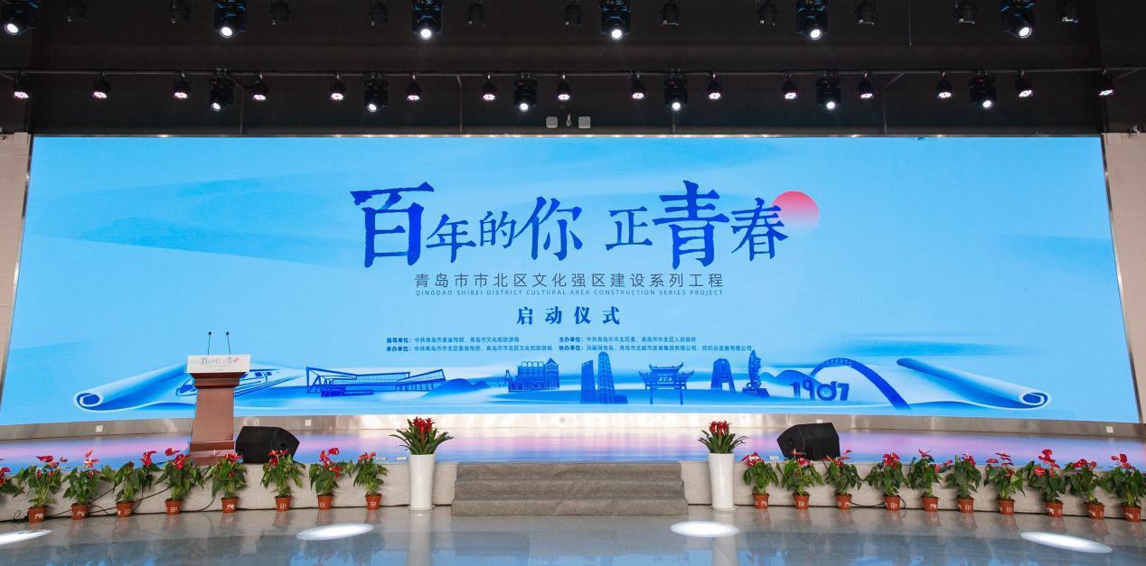 百年的你,正青春!青岛市市北区文化强区建设系列工程正式启动
