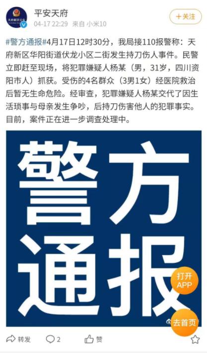 成都伏龙小区二街一男子持刀捅伤4人 警方通报:伤者暂无生命危险 嫌疑人已被抓获
