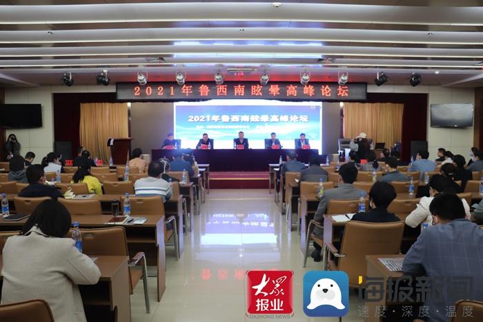 首届鲁西南眩晕高峰论坛在菏泽市牡丹人民医院举办