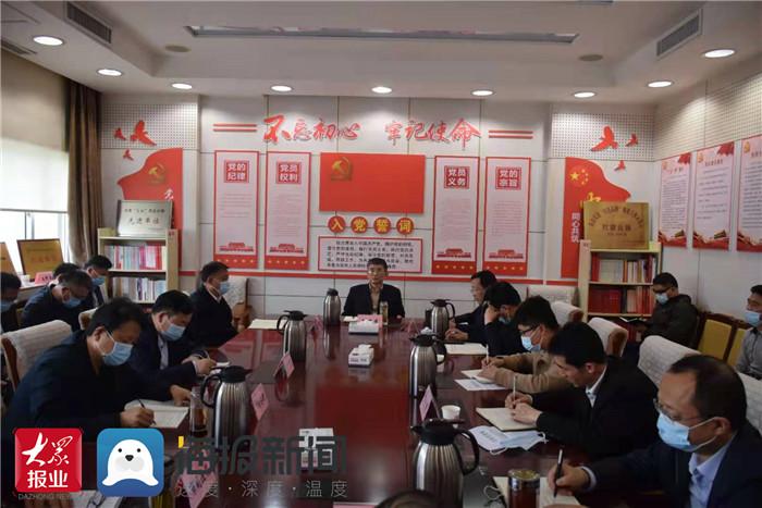 菏泽市政法教育整顿领导小组办公室召开主任会议