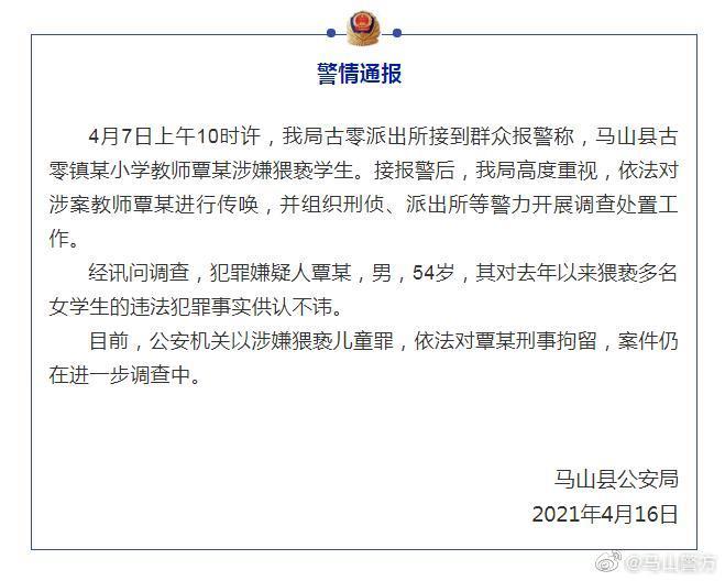 广西一54岁小学男教师猥亵多名女生被刑拘
