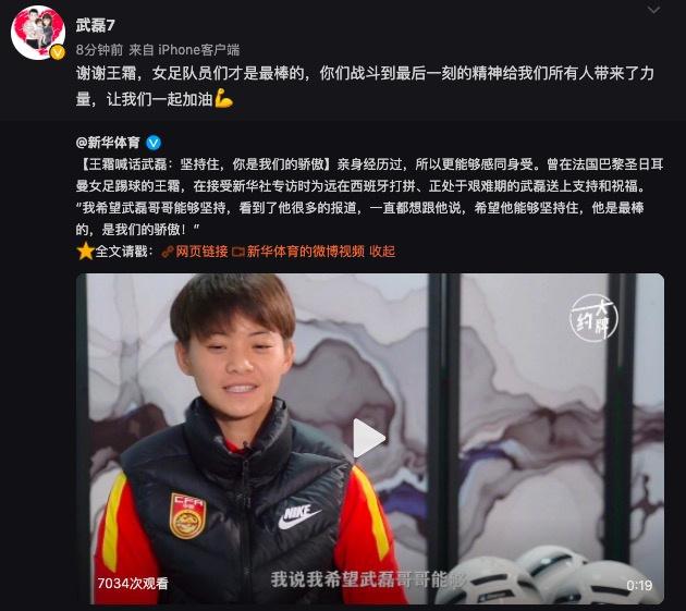 武磊感谢王霜鼓励:女足才是最棒的,我们一起加油