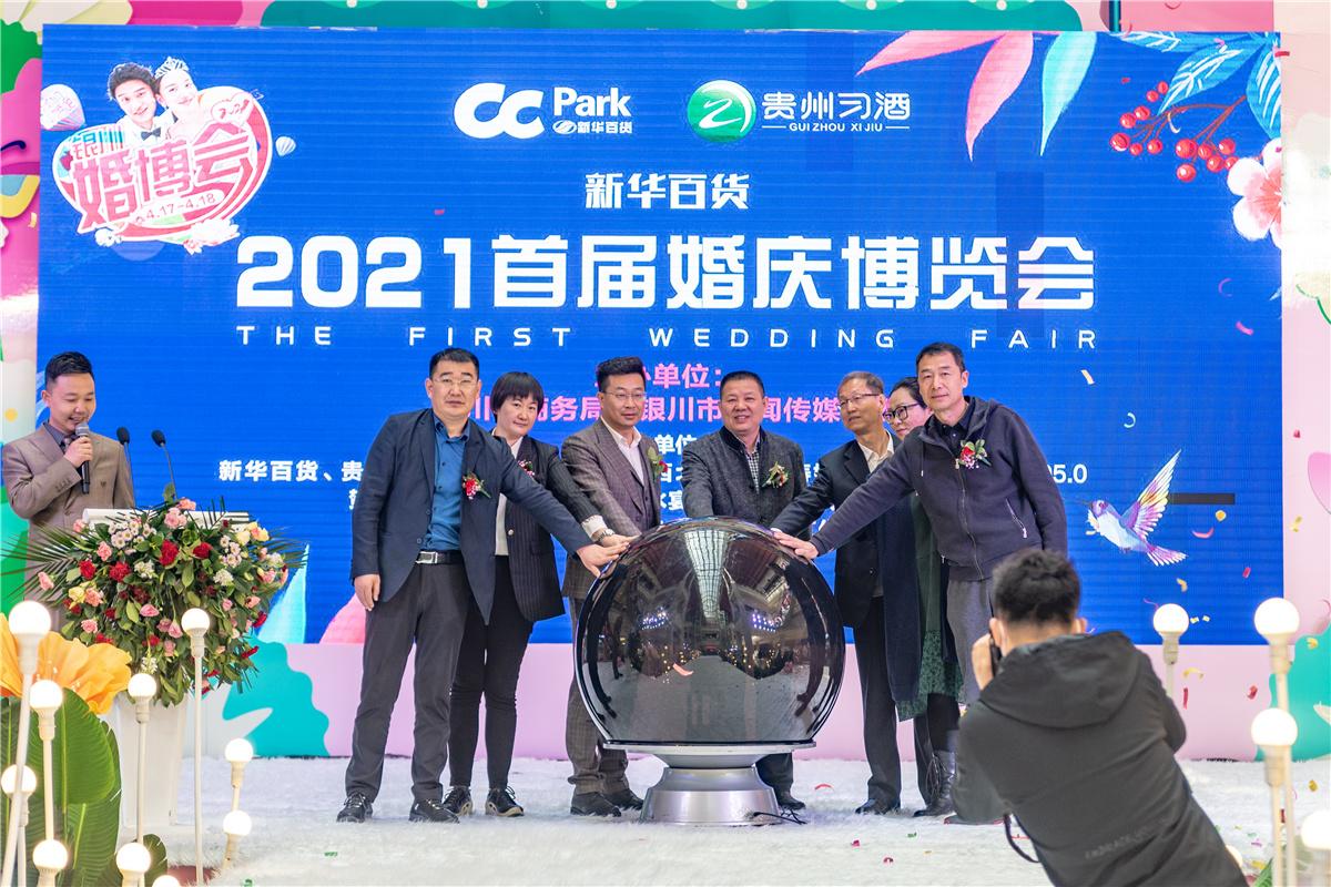 2021银川婚庆博览会暨新百黄金珠宝节开幕