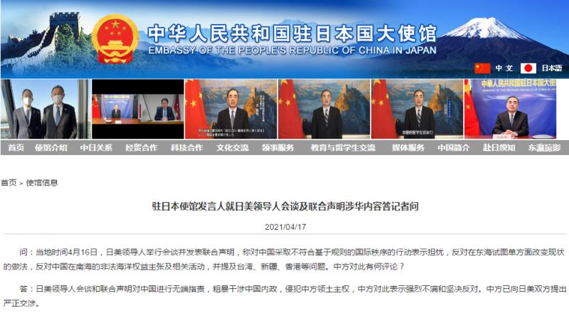 中国驻日本使馆回应日美领导人会谈及联合声明涉华内容