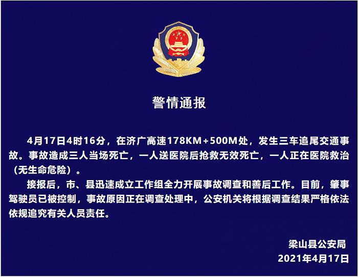 济广高速山东一路段三车追尾致4死1伤,肇事司机被控制