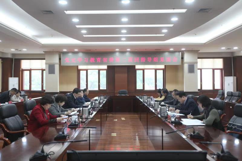 湖南省委党史学习教育第二巡回指导组赴省发改委开展巡回指导