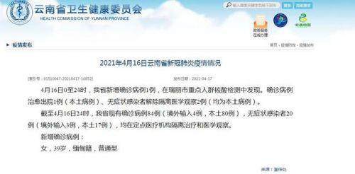 4月17日云南疫情最新消息 云南新增确诊病例1例 瑞丽市重点人群核酸检测中发现