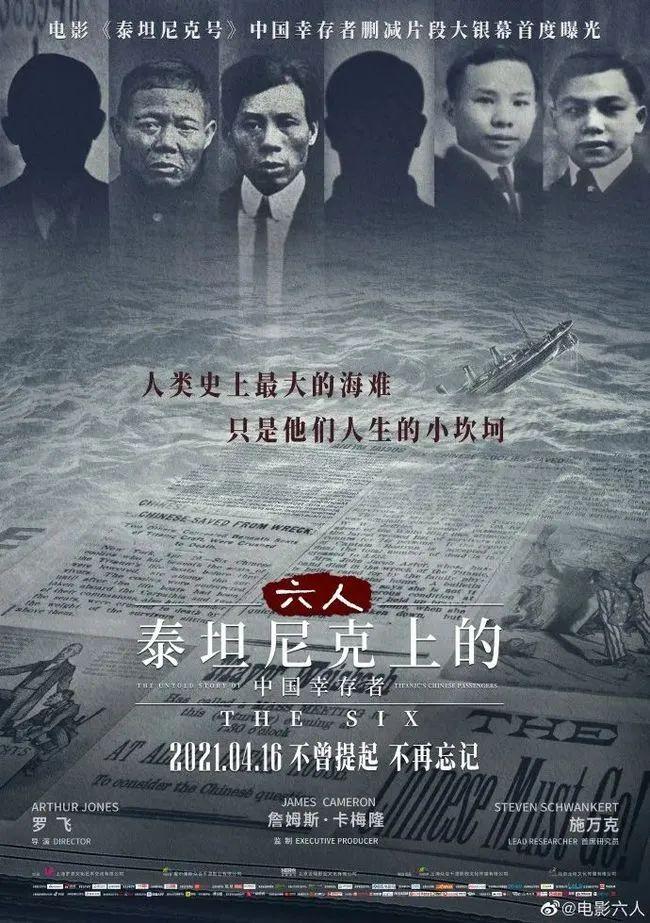 泰坦尼克幸存者里有6位中国人?他们后来怎样了?图片