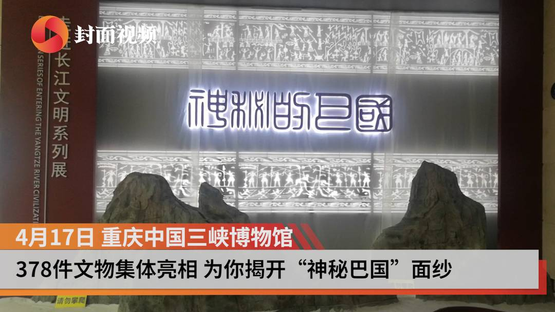 """378件文物亮相重庆中国三峡博物馆 为你揭开神秘巴国""""面纱"""""""