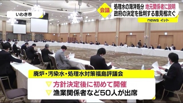 日本决定排污入海后向福岛民众召开说明会 被当地人怒批