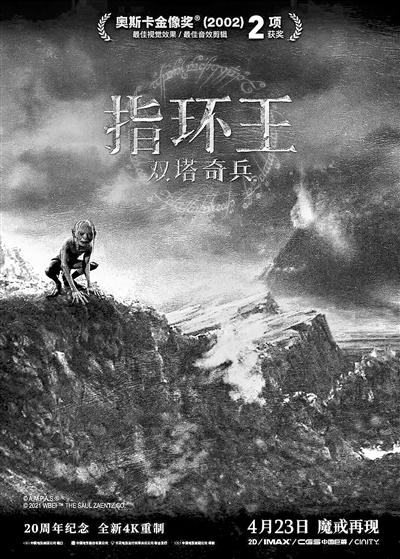 《指环王:护戒使者》重映 首日排片只有1.8%