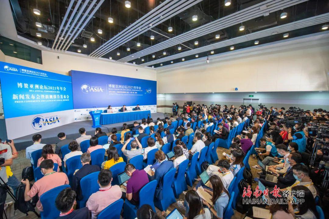 博鳌亚洲论坛2021年年会举行首场新闻发布会