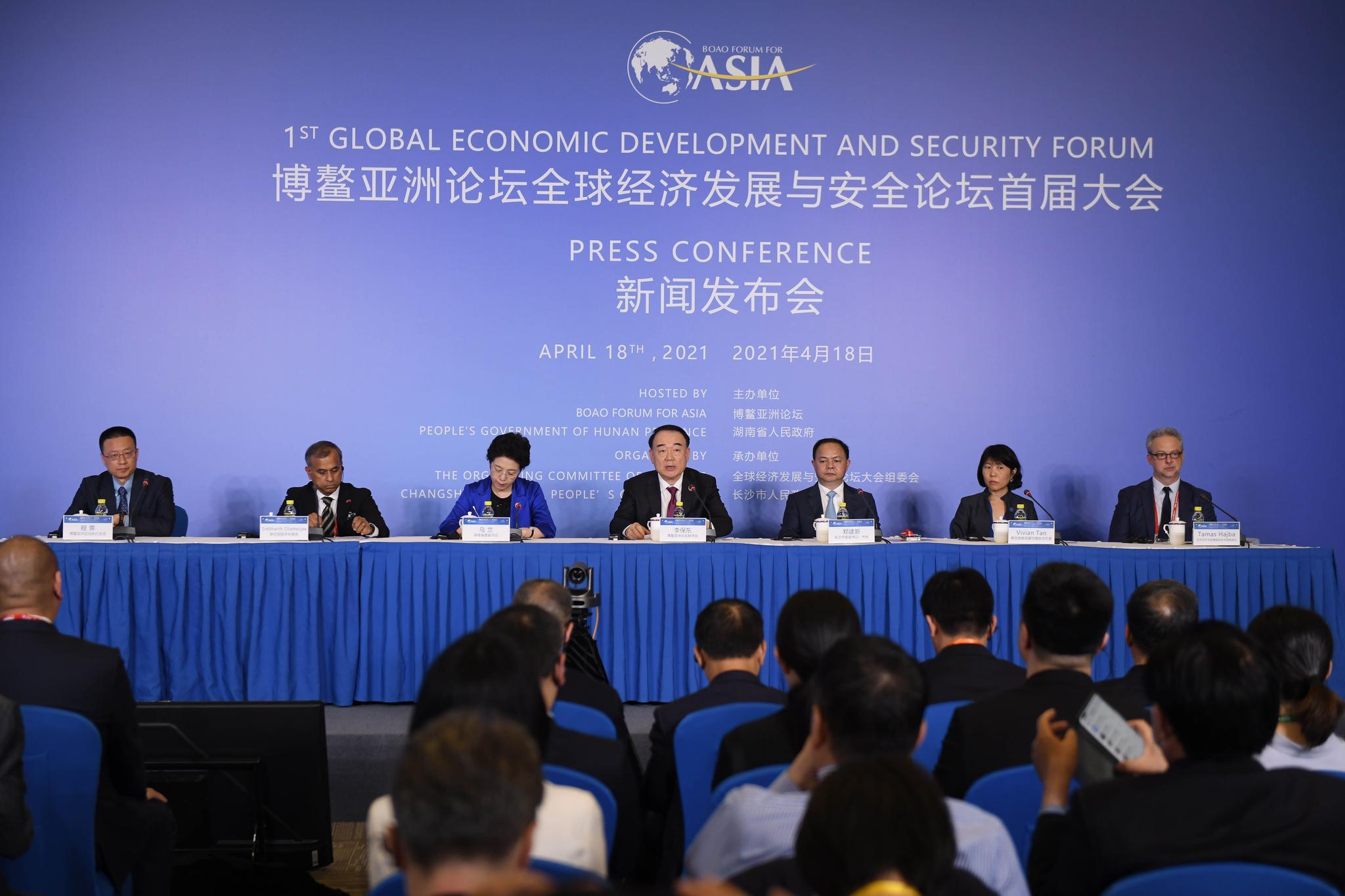 博鳌亚洲论坛全球经济发展与安全论坛首届大会10月在长沙举行    李保东乌兰郑建新出席大会新闻发布会