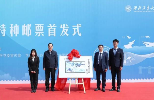 新版特种邮票《中国飞机》在陕首发!飞机总设计师均毕业于西工大