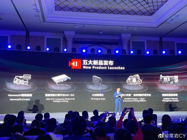 华为智能汽车解决方案BU总裁:持续加大汽车行业投入
