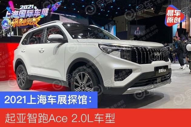 2021上海车展探馆:起亚智跑Ace 2.0L车型 新品牌徽标上身