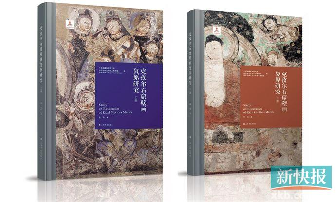 《克孜尔石窟壁画复原研究》出版
