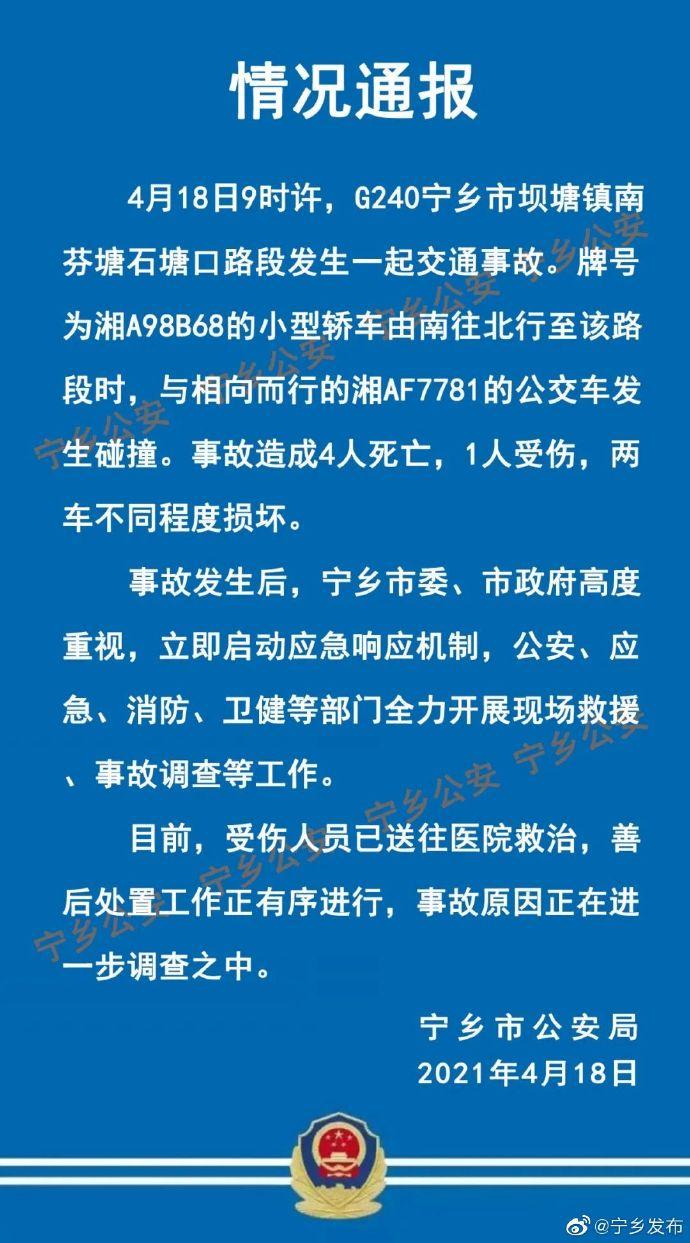 湖南宁乡通报:一小型轿车与公交车相撞 致4死1伤图片