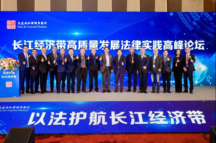长江经济带高质量发展法律实践高峰论坛在南京举行