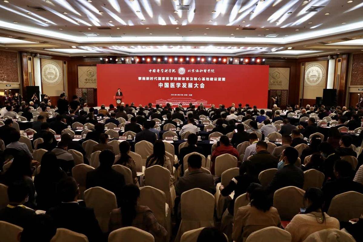 首届中国医学发展大会召开,专家建言医学科技创新