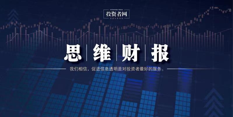 思维财报|科创板禁止房地产、金融投资企业上市! 北京丰台储能电站项目突发爆炸
