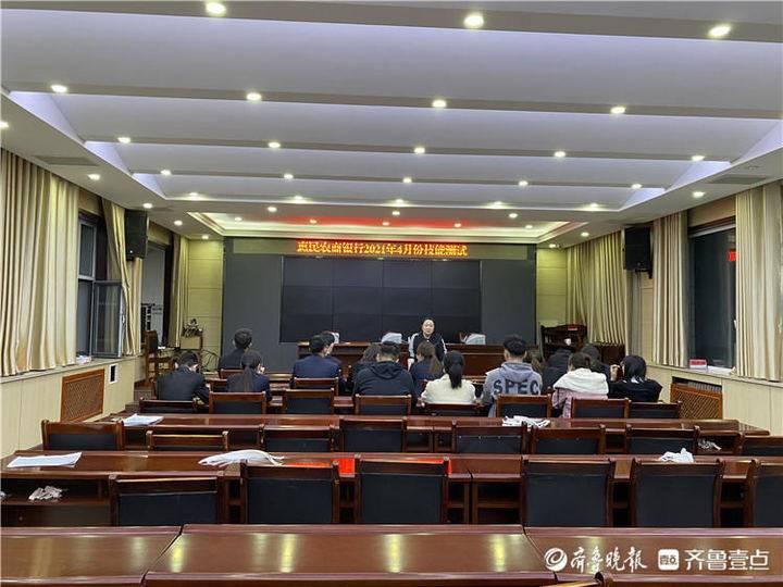 惠民农商银行组织开展全体柜面人员技能水平测试