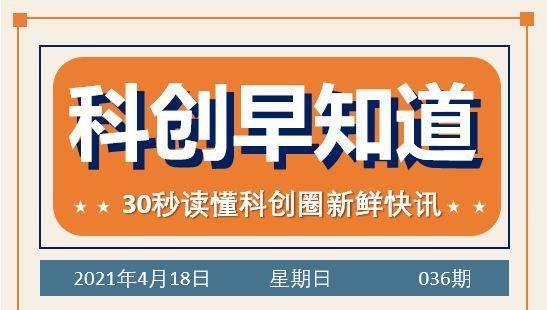 科创早知道|李华军、谭旭光获2020年度山东省科学技术最高奖