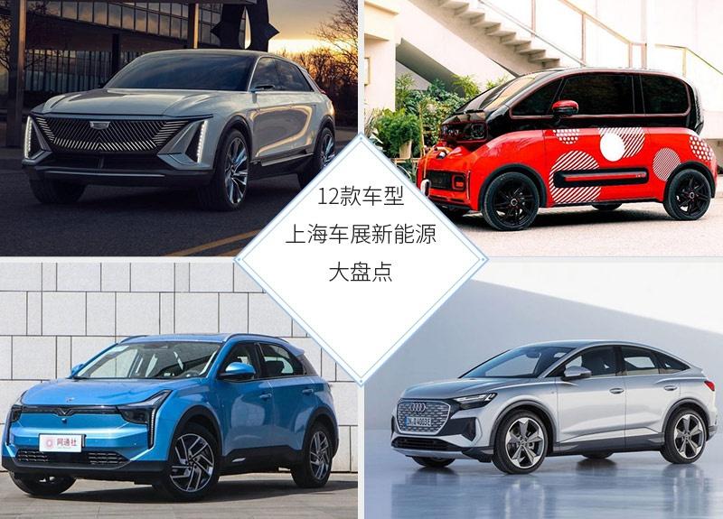 传统车企VS新势力 上海车展新能源车型盘点