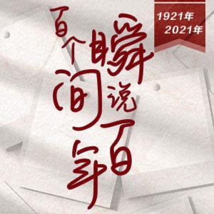 「百个瞬间说百年」1941,让侵略者陷入人民战争的汪洋大海