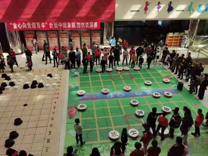 童心向党迎百年:青少年宫举行巨型中国象棋、围棋表演赛