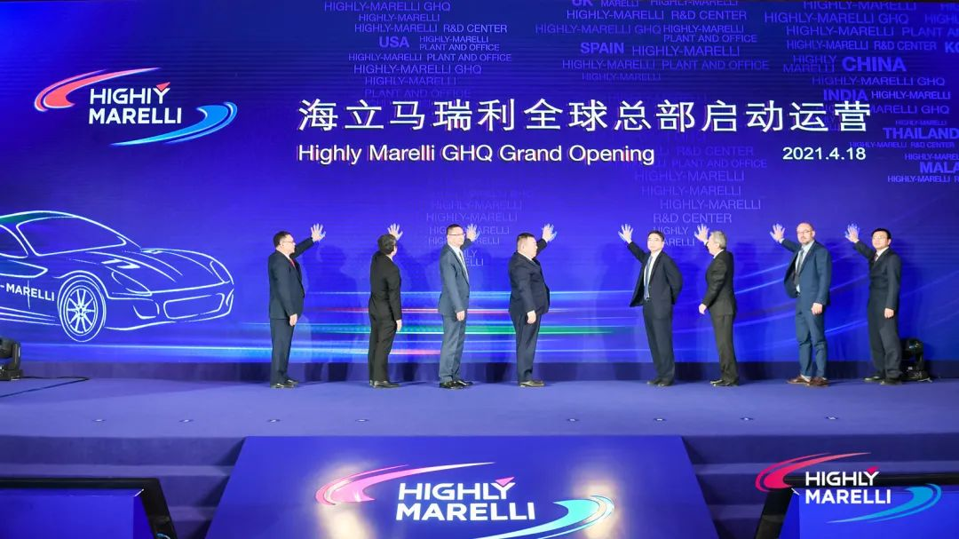 海立马瑞利全球总部启动运营,海立股份发力新能源汽车