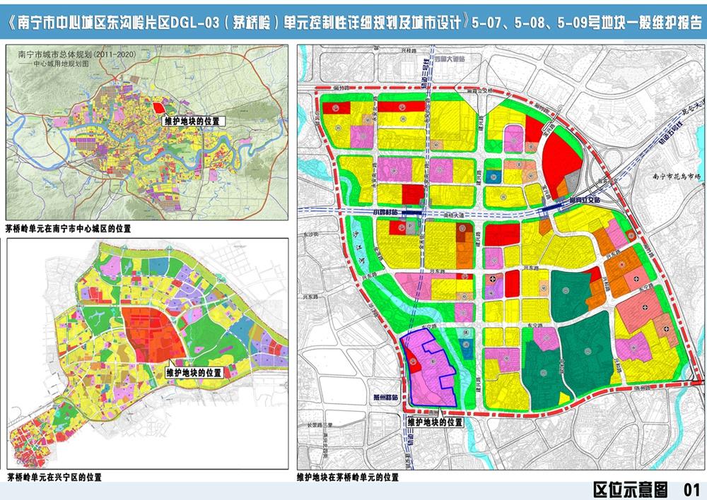 涉及中小学用地及商业用地!东沟岭片区3号线沿线地块规划调整