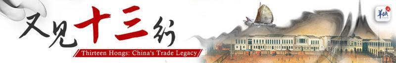 又见十三行丨百舸争流十三行:中西方文明在长达85年内的唯一交流中心