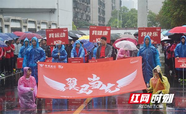 """""""翼马当先""""第二届马拉松赛 衡阳健儿雨中激情开跑"""