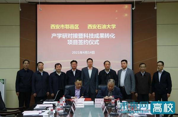 西安石油大学与西安市鄠邑区举办产学研对接及科技成果转化项目签约仪式