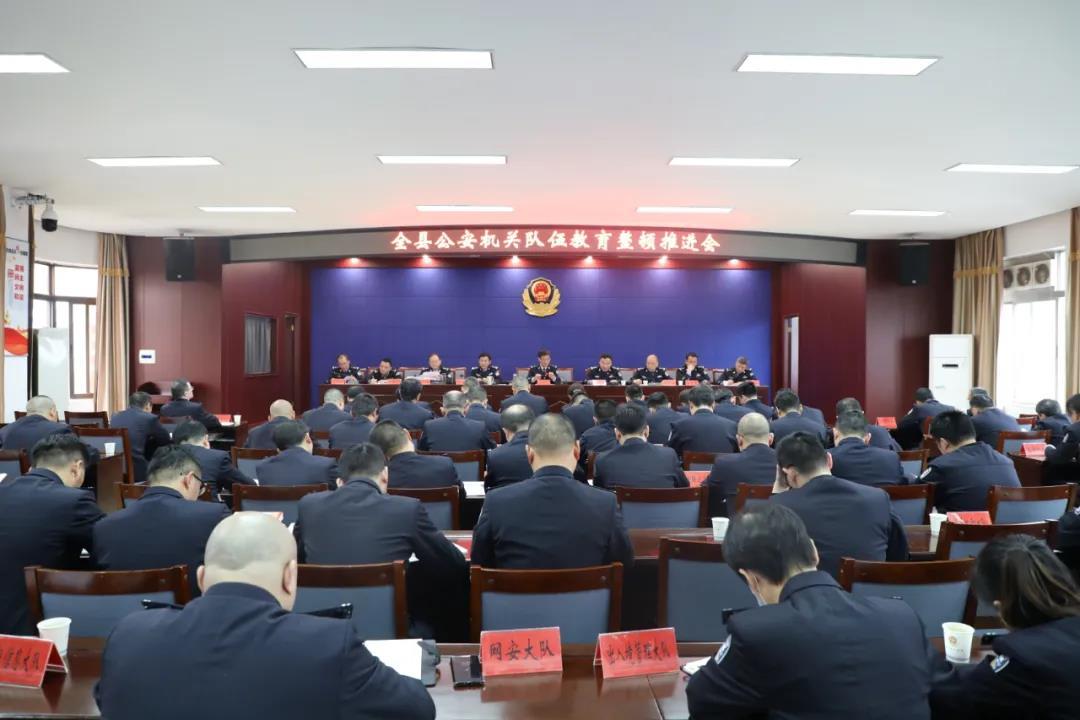 南昌县公安局召开队伍教育整顿推进会