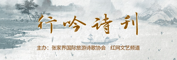 行吟诗刊丨三都河:雪峰山上的黎明风景(组诗)