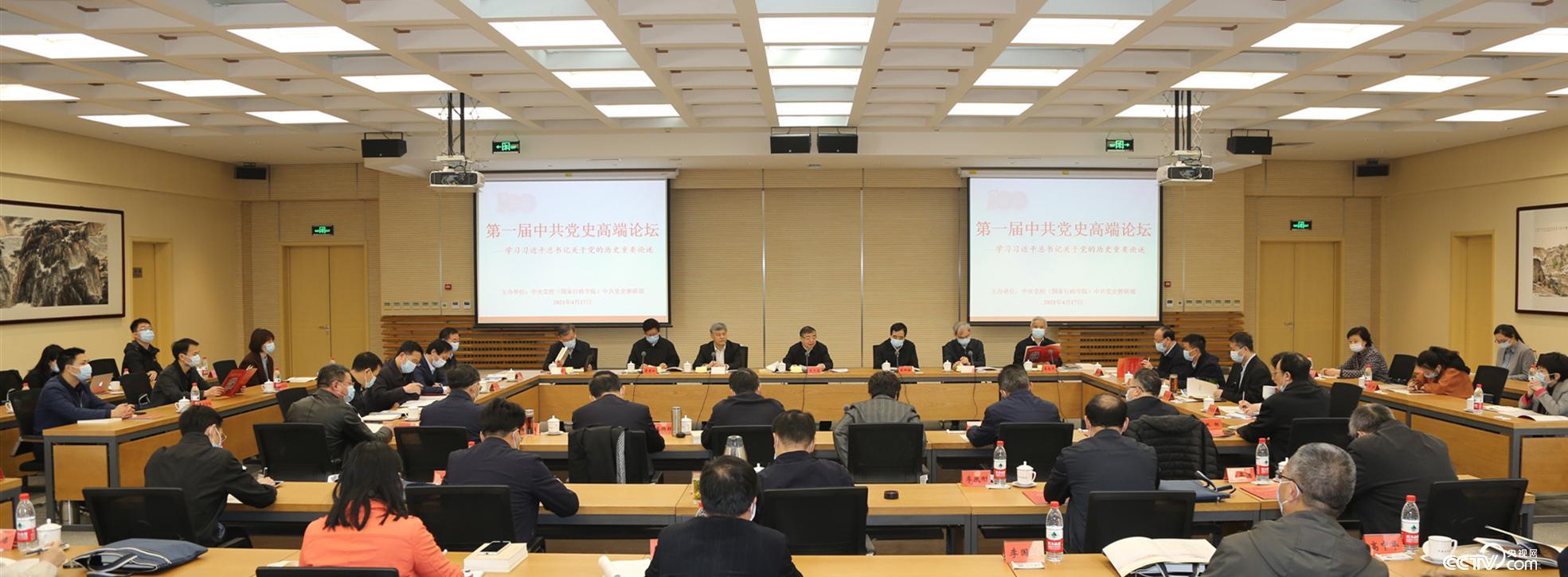 中央党校(国家行政学院)在京举办第一届中共党史高端论坛