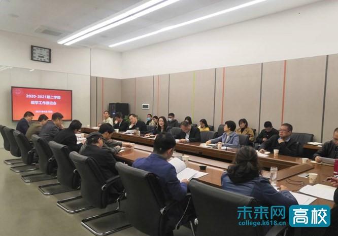 西安工业大学召开本科教学工作推进会