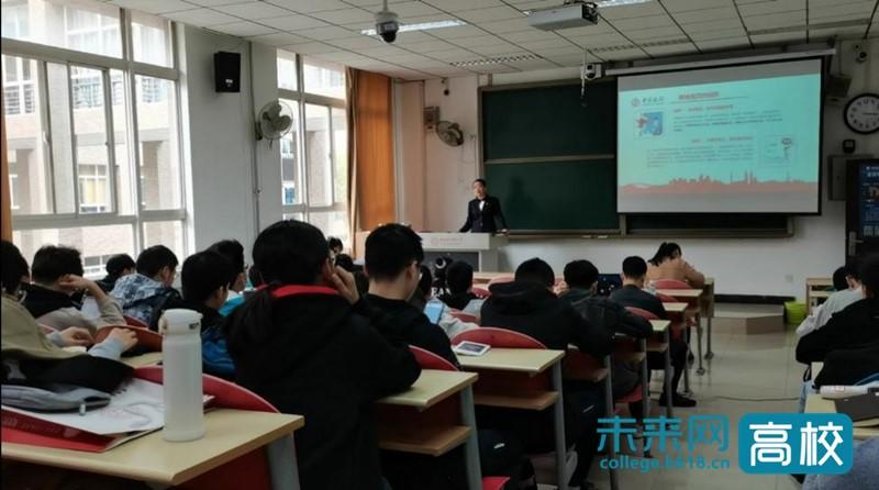 西安电子科技大学举办春季学期金融知识进校园专题讲座