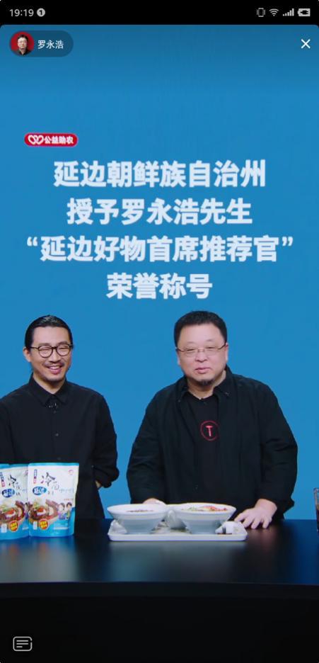 """为家乡代言!罗永浩被延边州授予""""延边好物首席推荐官""""称号-新闻频道-和讯网"""