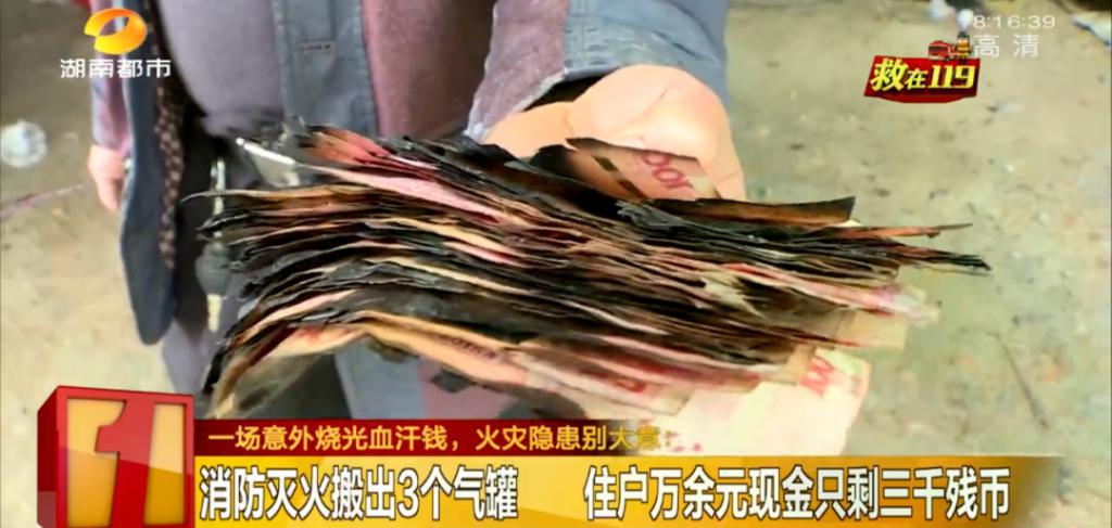 长沙两名建筑临时工万余元现金被火烧毁  银行:残币可以兑换