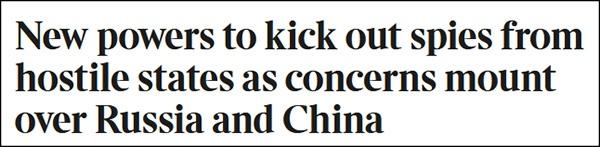 """英国将宣布针对""""敌对国家""""新法案 英媒:包括中俄"""