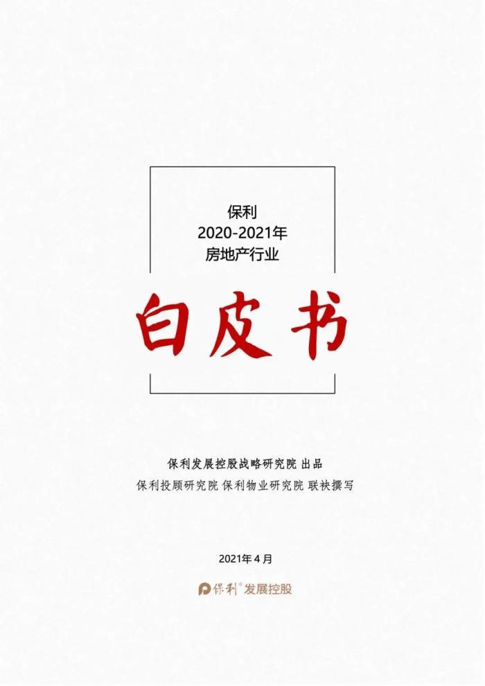 《保利2020-2021年房地产行业白皮书》正式发布!