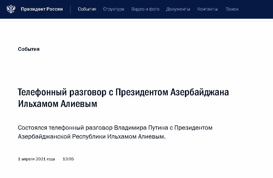 俄罗斯总统普京同阿塞拜疆总统通话讨论纳卡局势