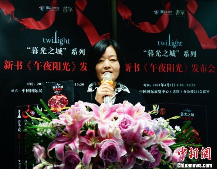 """""""暮光之城""""之《午夜阳光》简体中文版上市 续写全球销售1.6亿册神话"""