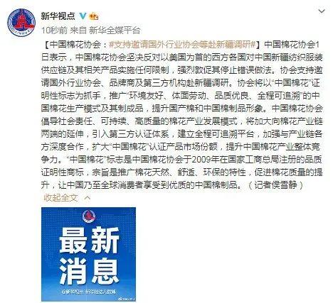 中国棉花协会表态!图片