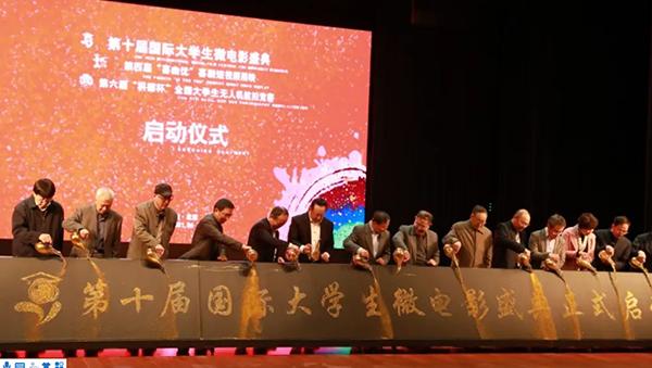 第十届国际大学生微电影盛典启动 设置百万元奖金激励大学生积极创作