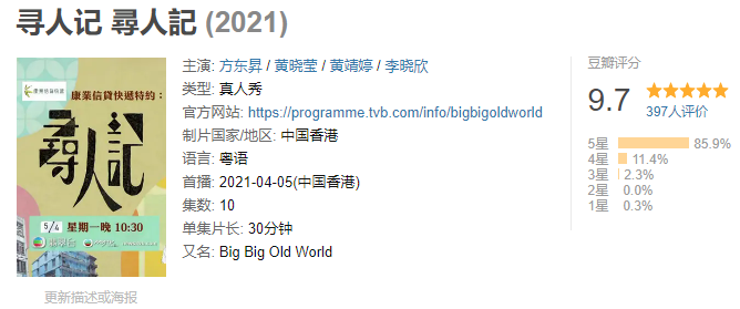 快死掉的TVB,竟然炸出一部豆瓣9.7