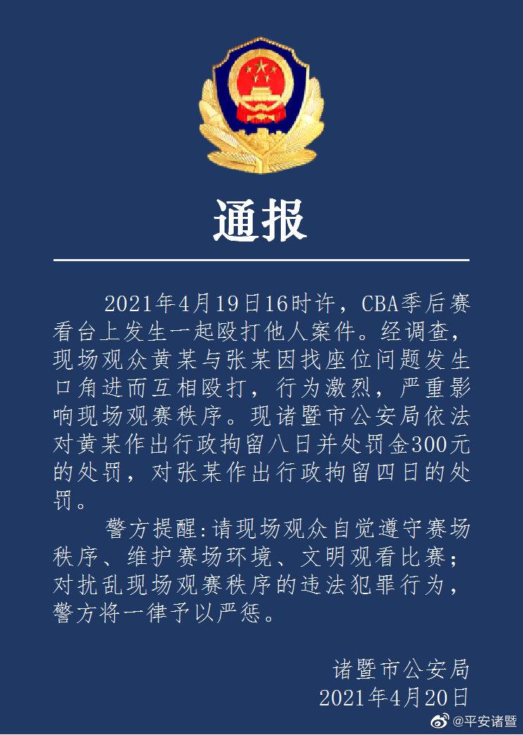 诸暨市公安局:CBA赛场观众互殴,两人行政拘留